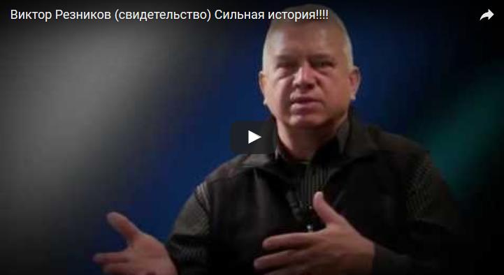 Сильная история Виктора Резника