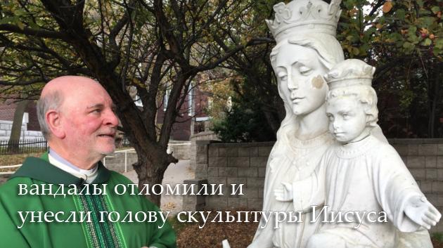 Священник из Садбери всеми силами пытается восстановить скульптуру Богородицы с младенцем, которая была повреждена кощунственными действиями неизвестных