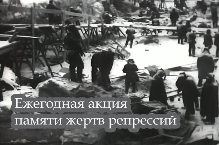 В России прошла ежегодная акция, посвященная жертвам репрессий