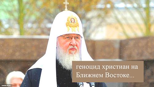 Русская и Римско-католическая церкви отстаивают мир на Ближнем Востоке