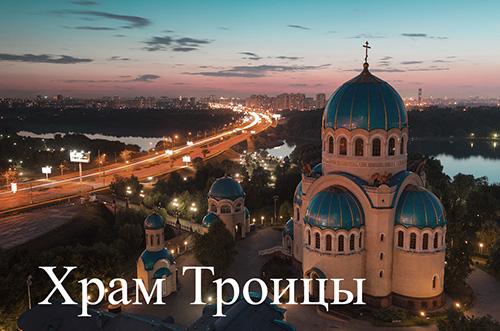 Храм Троицы отдан церкви