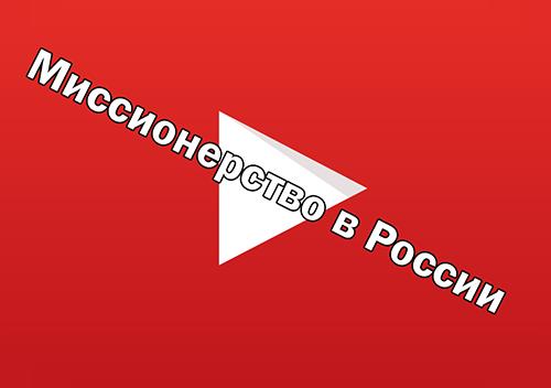 Миссионерство в России