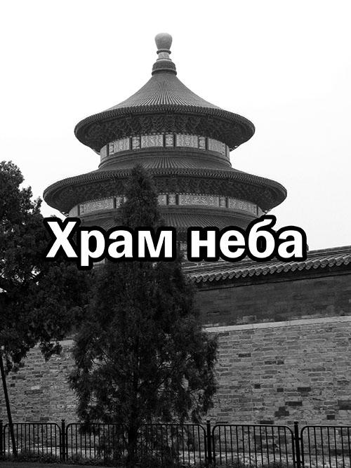 Храм Даров Неба