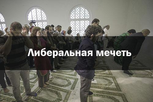 Либеральная мечеть