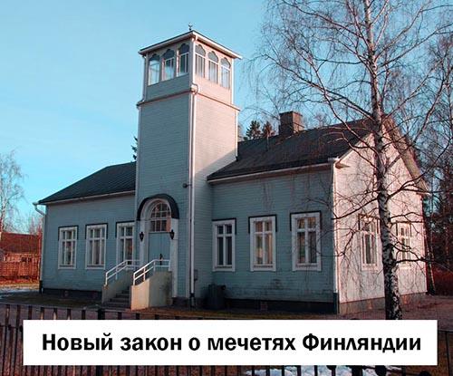 Новый закон о мечетях Финляндии