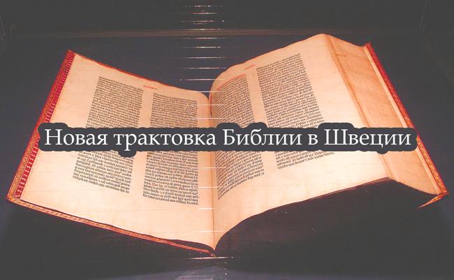 Новая трактовка Библии в Швеции