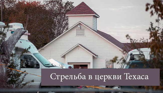 Проповедь и/или самооборона