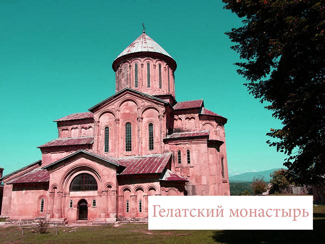 Спасение артефактов в Грузии