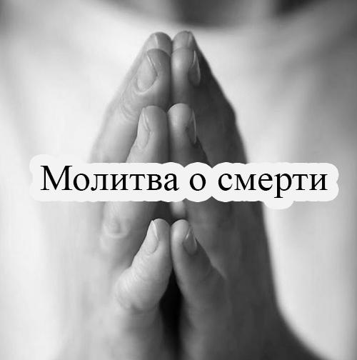 Молитва о смерти