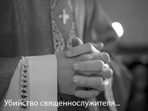 Убийство священнослужителя