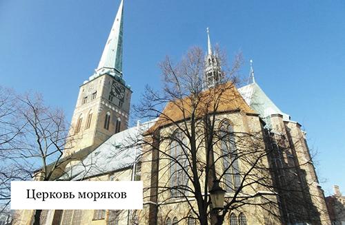 Церкви моряков