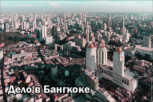 Дело в Бангкоке