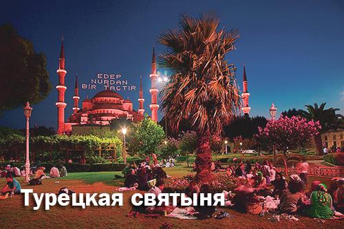 Турецкая святыня