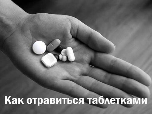 Как отравиться таблетками