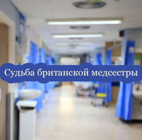 Судьба медсестры