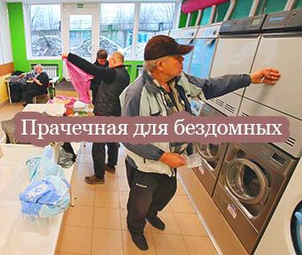 Питерская прачечная для бездомных
