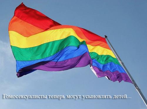 Гомосексуалисты теперь могут усыновлять детей