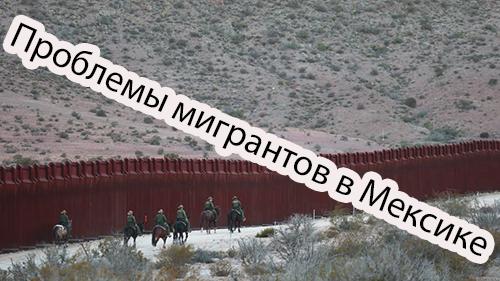 Проблемы мигрантов в Мексике