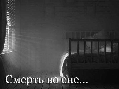 Как мне умереть во сне?