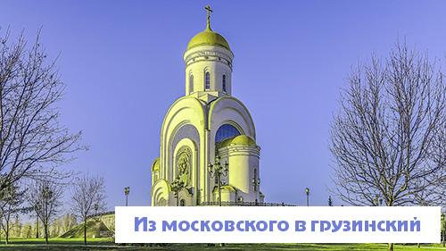 Из московского в грузинский