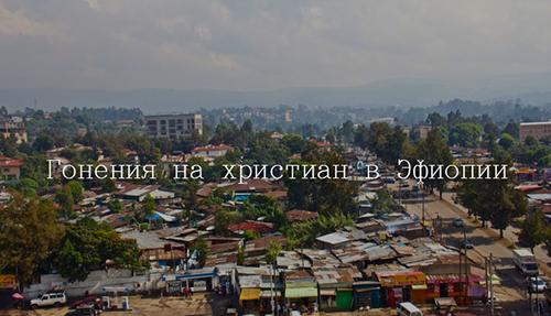 Случай с христианином в Эфиопии