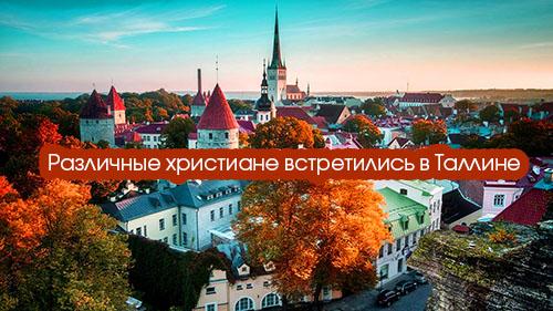 Различные христиане встретились в Таллине